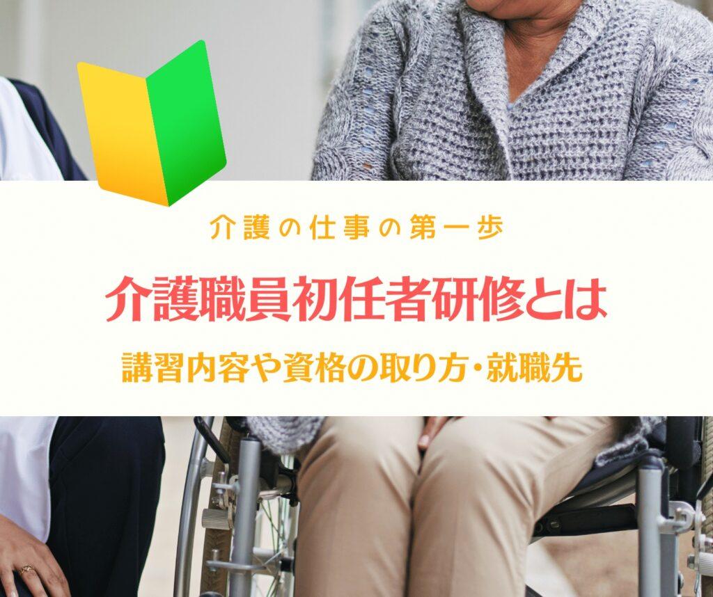 介護職員初任者研修とは 講習内容や資格の取り方・就職先