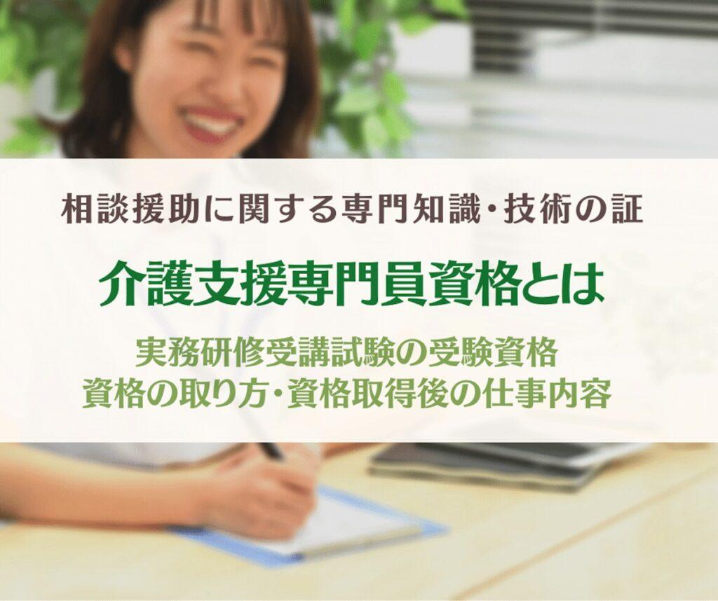 介護支援専門員 実務研修受講試験の受験資格や資格の取り方