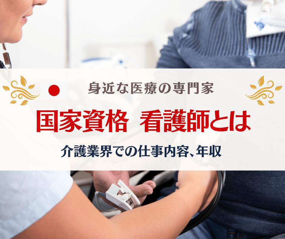 看護師とは(国家資格)准看護師との違い、介護施設での仕事
