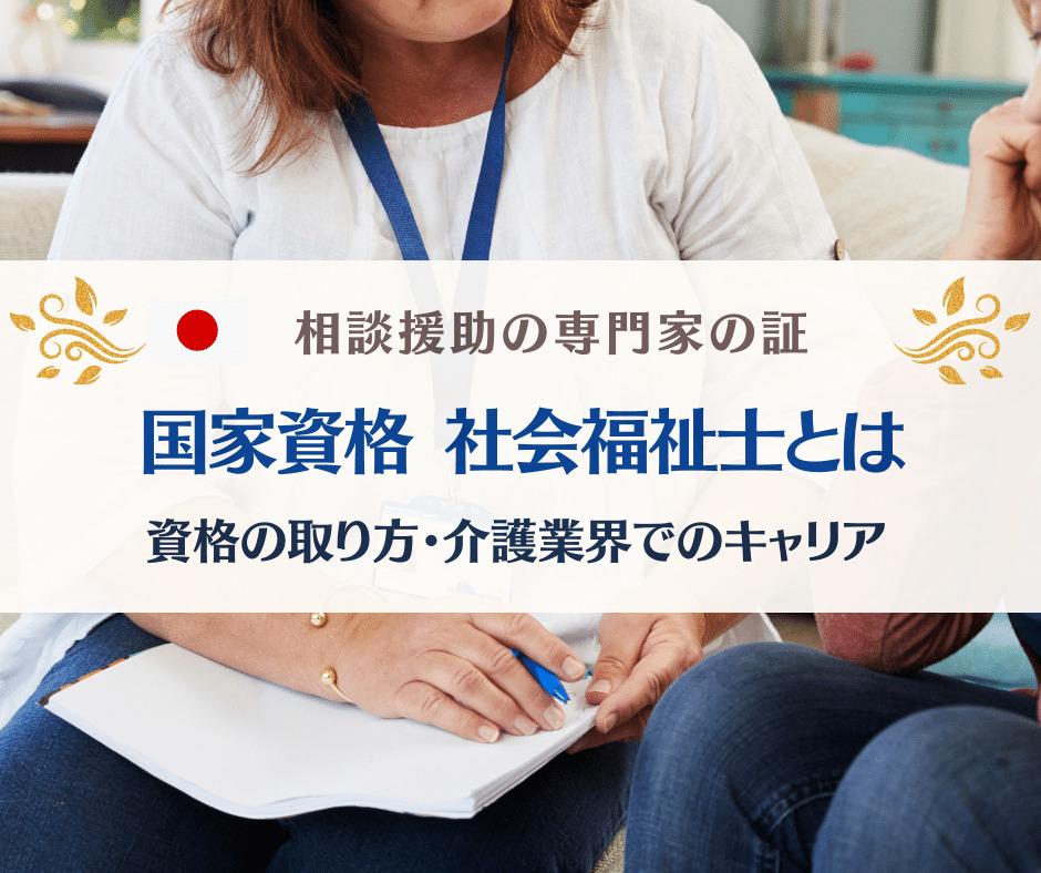 社会福祉士とは 介護施設や介護保険サービス分野での仕事内容