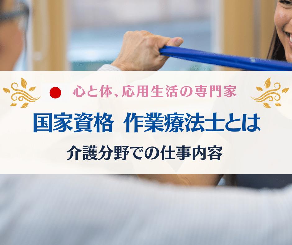 作業療法士とは 介護施設での仕事内容
